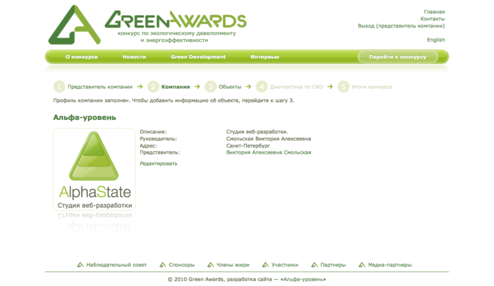 GreenAwards